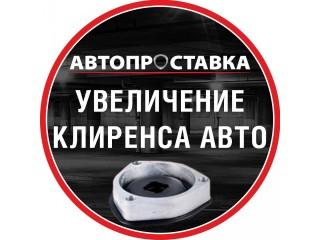 ПРОСТАВКИ УВЕЛИЧЕНИЯ КЛИРЕНСА АВТО