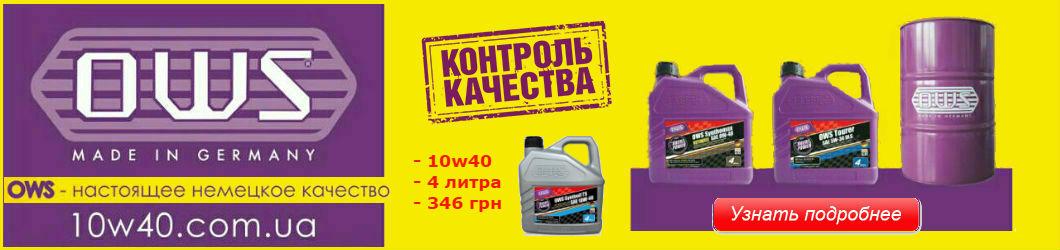 Новинка: немецкое качество, украинская цена !